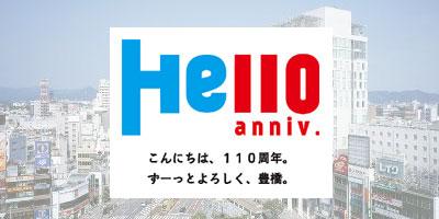 豊橋市は市制110周年を迎えます