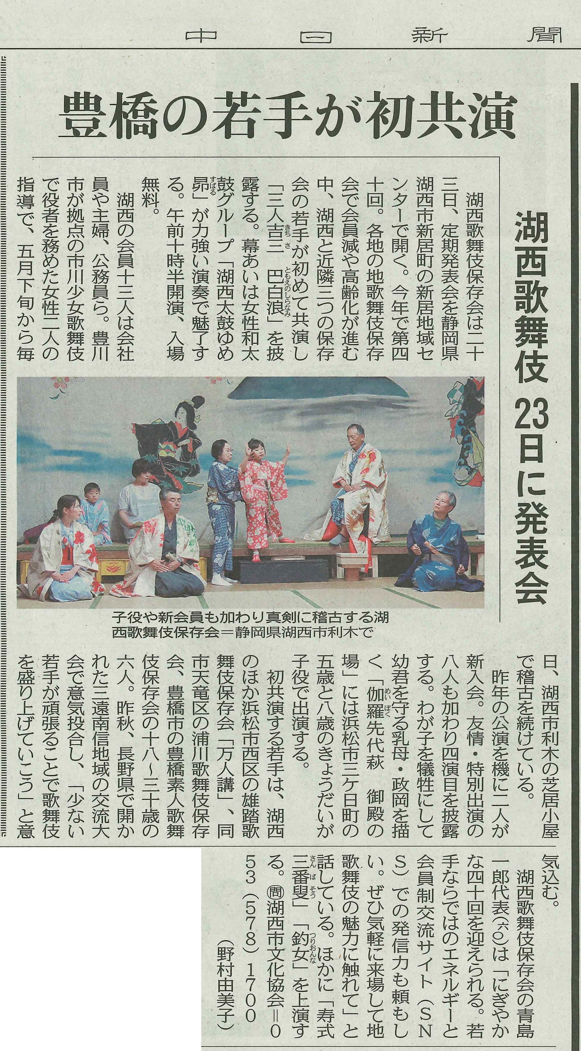 会員の友情出演トピックが、中日新聞に掲載されました!
